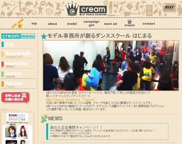 MIST DANCE ACADEMY CREAM