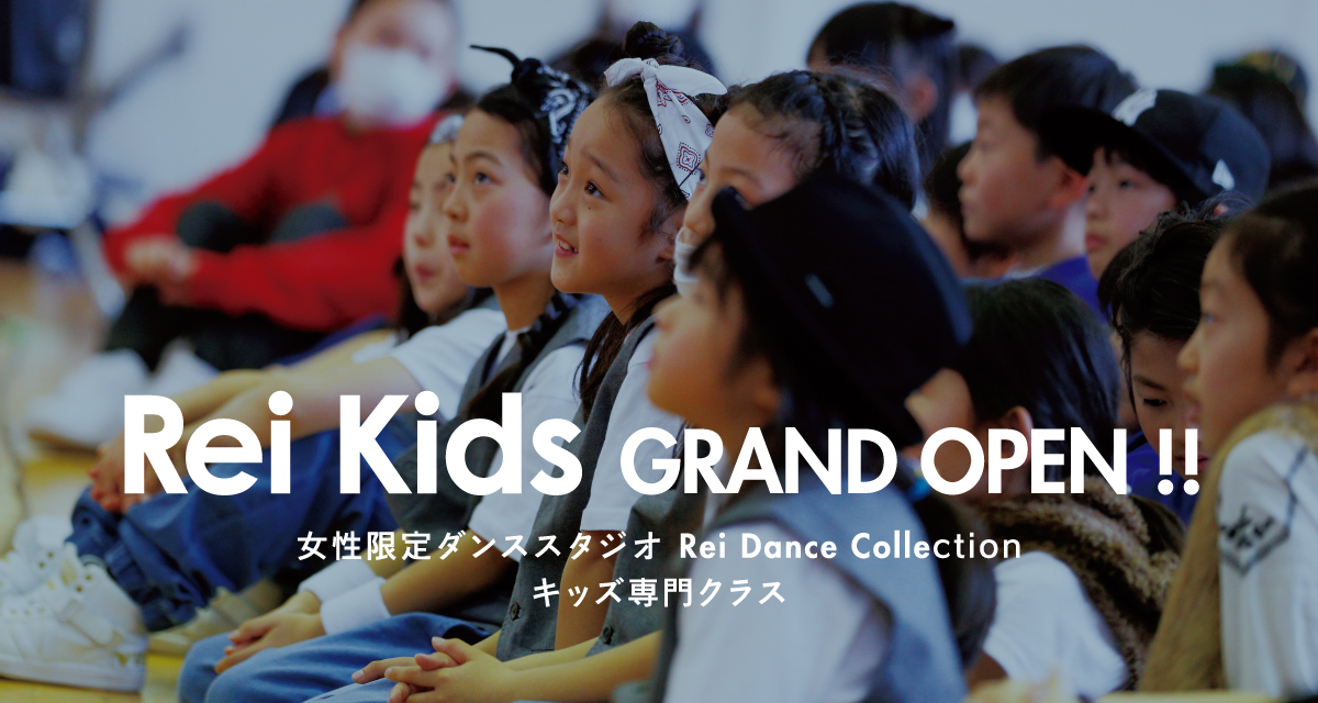 Rei Dance Collection Kids