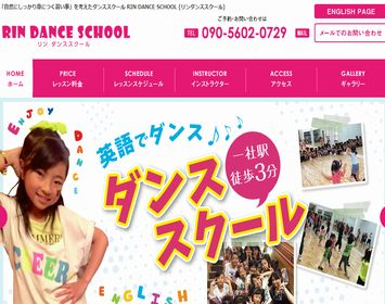 Rin Dance School 本校